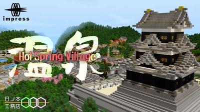 Hot Spring Village on the Minecraft Marketplace by Impress
